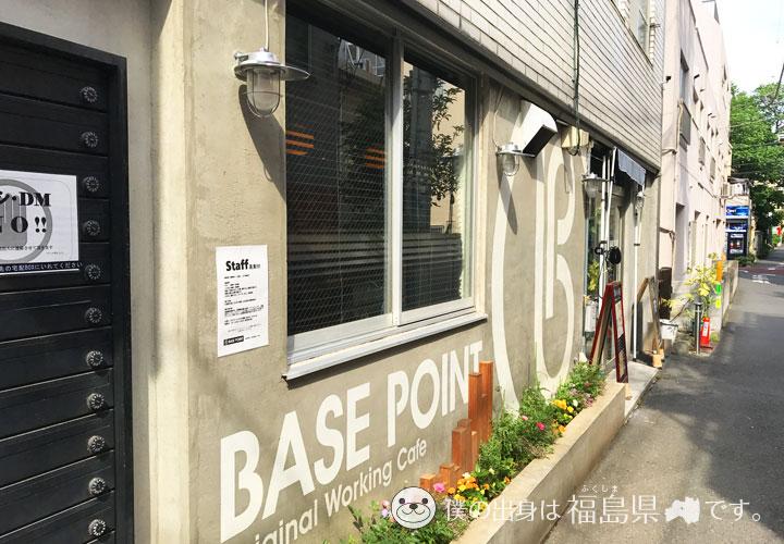 BASE POINT(ベースポイント)