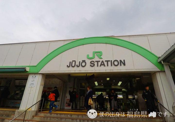 JR十条駅の外観