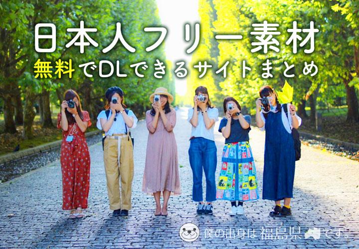 日本人フリー素材が欲しい!無料で人物写真がダウンロートできるサイト