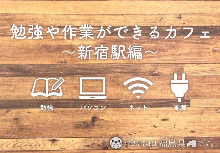 【新宿駅編】勉強に使えるカフェまとめ(電源・無線Wi-fi完備)