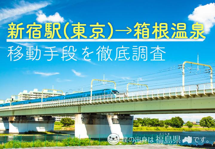 新宿駅から箱根温泉までの行き方を調査してみた
