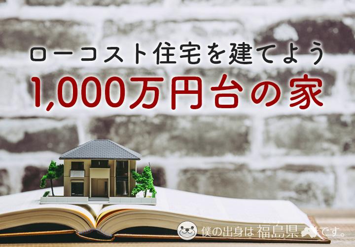 1,000万円台の注文住宅比較