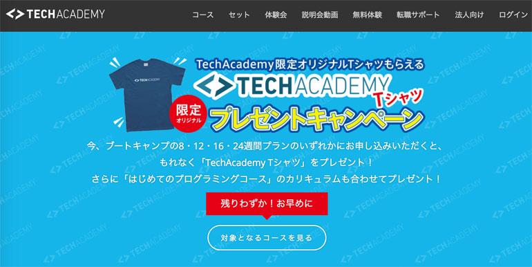 オンラインで学習なら TechAcademy