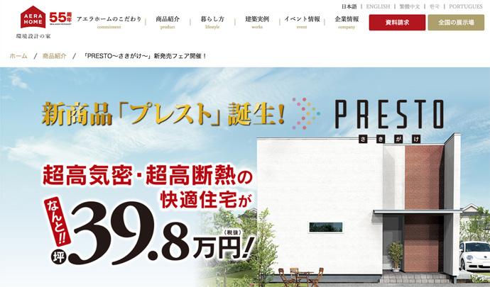 PRESTO〜さきがけ〜(アエラホーム)の画面キャプチャ