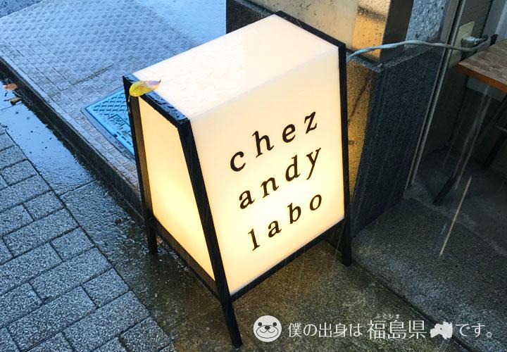 シェアンディラボ(chez andy labo)の看板