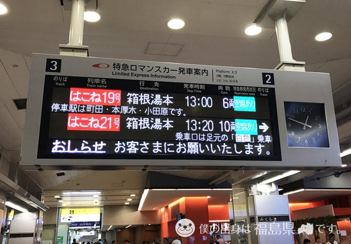 新宿駅特急ロマンスカー用電光掲示板