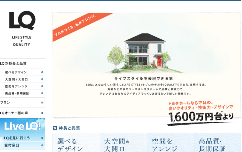 LQエルキュー(トヨタホーム)