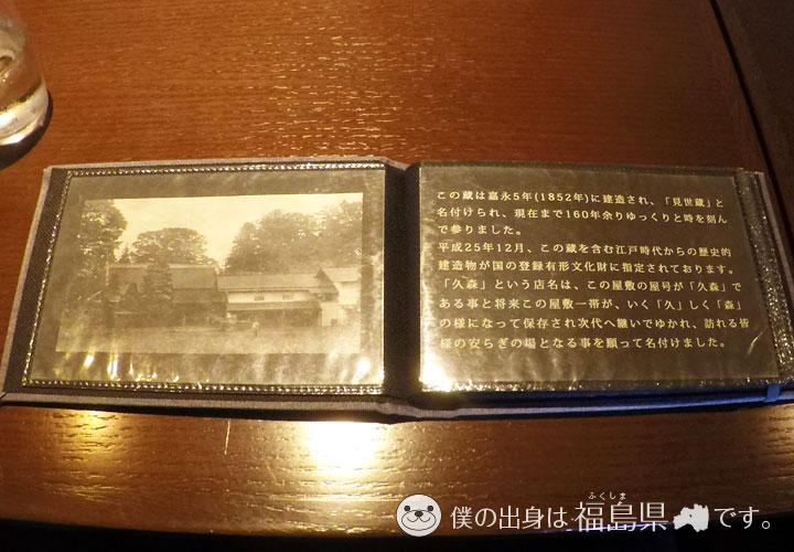 見世蔵・久森の建物の説明ページ