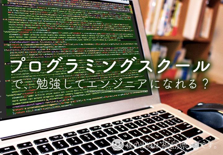 プログラミングスクールで転職、就職は可能か?