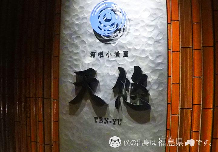 箱根で宿泊なら箱根小涌園天悠がおすすめ