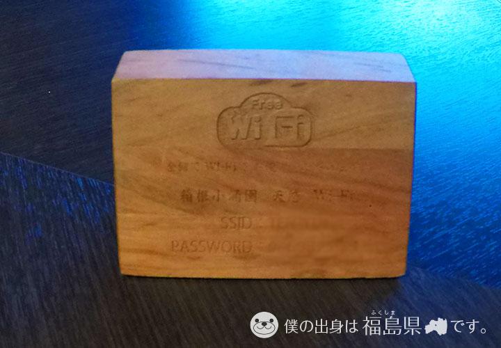 天悠は無線Wi-fi完備