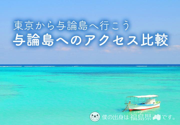 東京から与論島へ行く方法比較