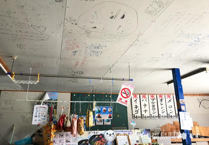 天井の手書きのメッセージ