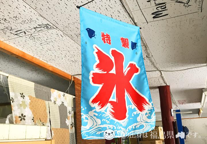 特製氷と記載された旗