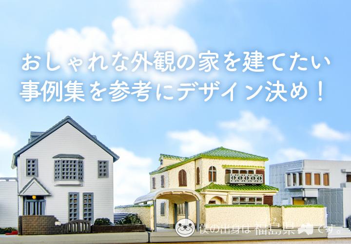 注文住宅で外観おしゃれな家を建てよう!デザインはハウスメーカー事例集を参考に
