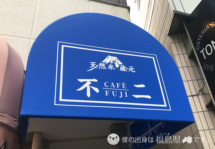 富士山天然氷蔵元カフェ不二