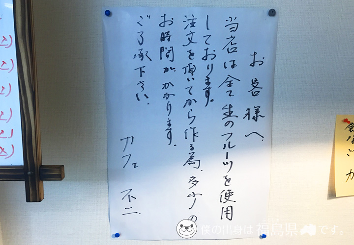 店主が手書きで書いた張り紙
