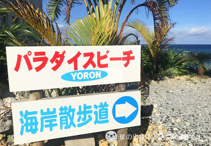 パラダイスビーチの看板