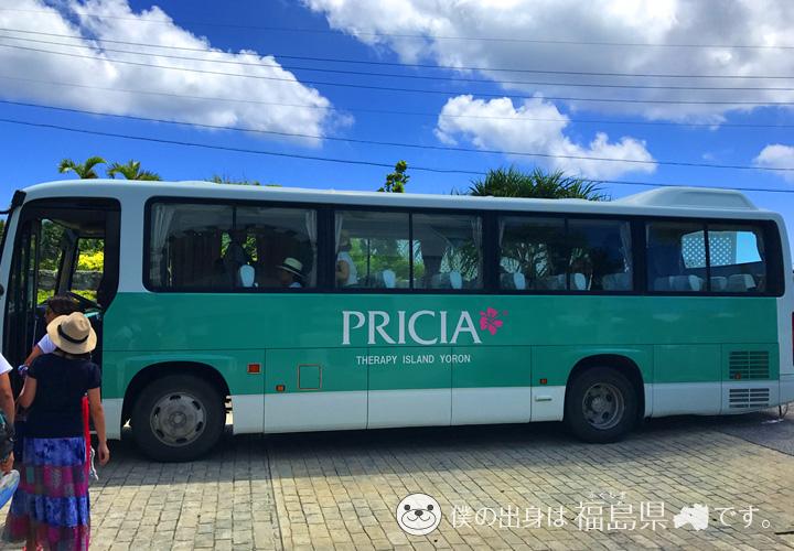 プリシアリゾートヨロンの送迎バス