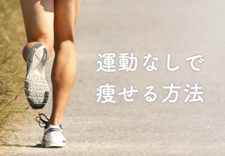 運動なしで痩せる方法