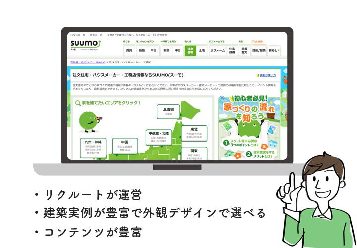 SUUMOのメリット