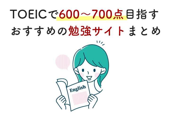 TOEICで600点〜700点目指せる勉強サイト