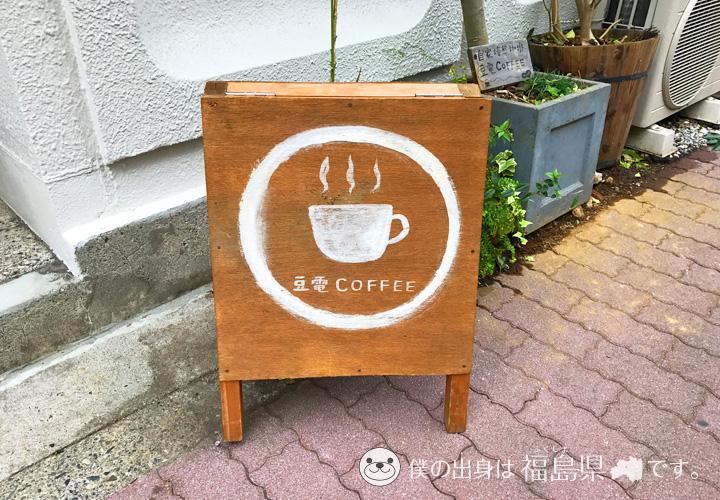 豆電COFFEEの看板