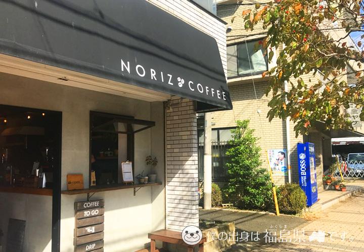 ノリズコーヒーの外観