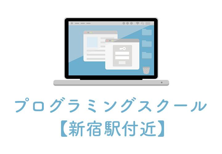 新宿駅付近のプログラミングスクール