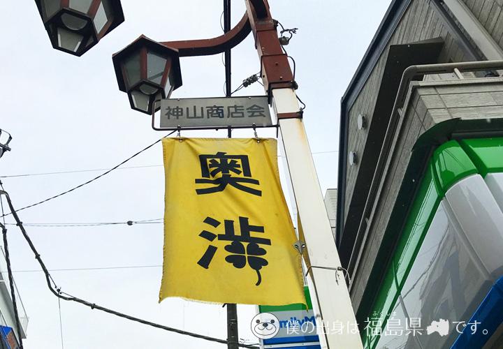 神山商店会奥渋