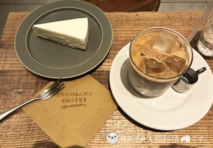 チーズケーキとアイスカフェラテ