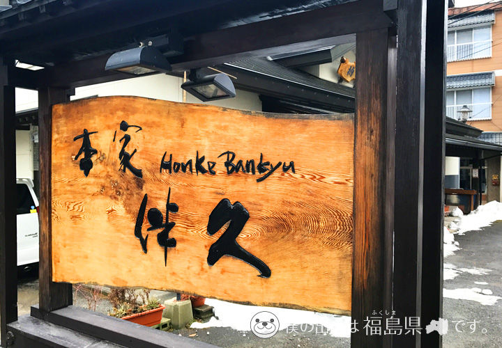 本家伴久の宿泊体験談!湯西川温泉の口コミと雰囲気