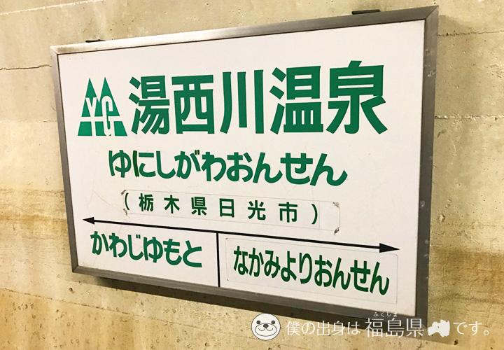 湯西川温泉駅の案内板