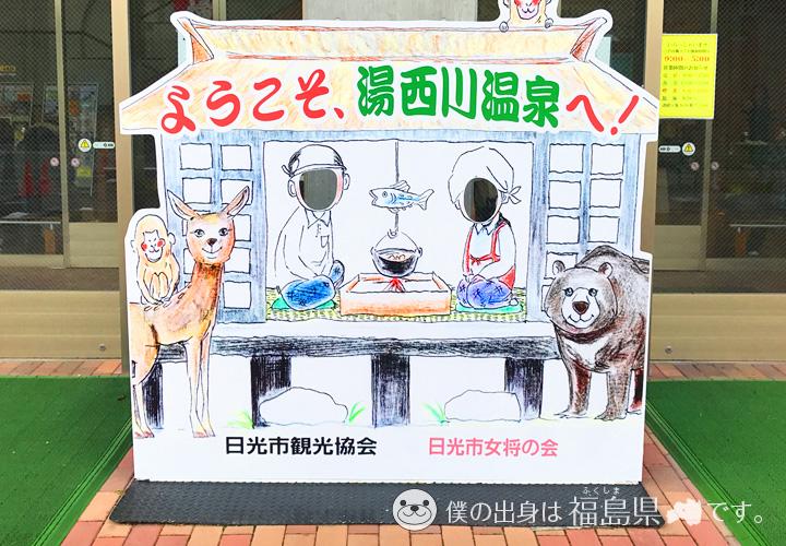湯西川温泉で記念撮影