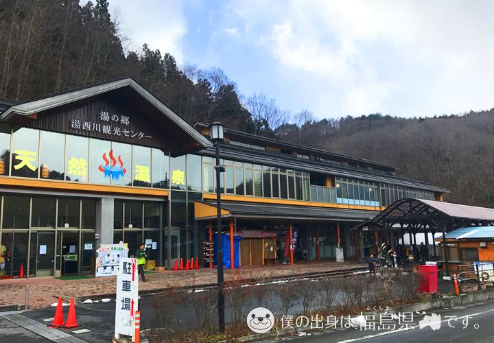 湯の郷湯西川観光センター