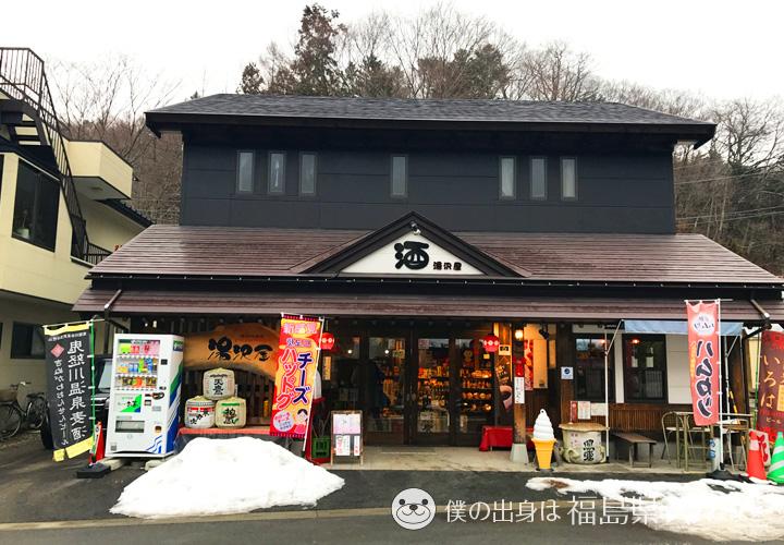 湯西川温泉の酒屋さん