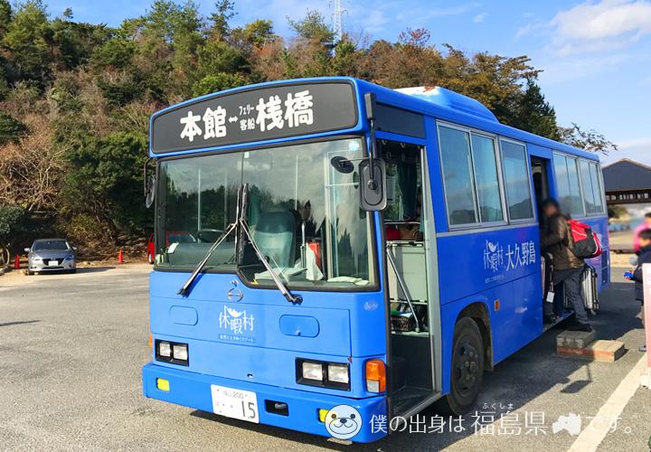 休暇村本館と桟橋の送迎バス