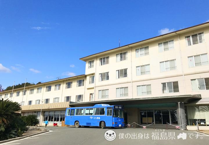 休暇村大久野島外観と青いバス