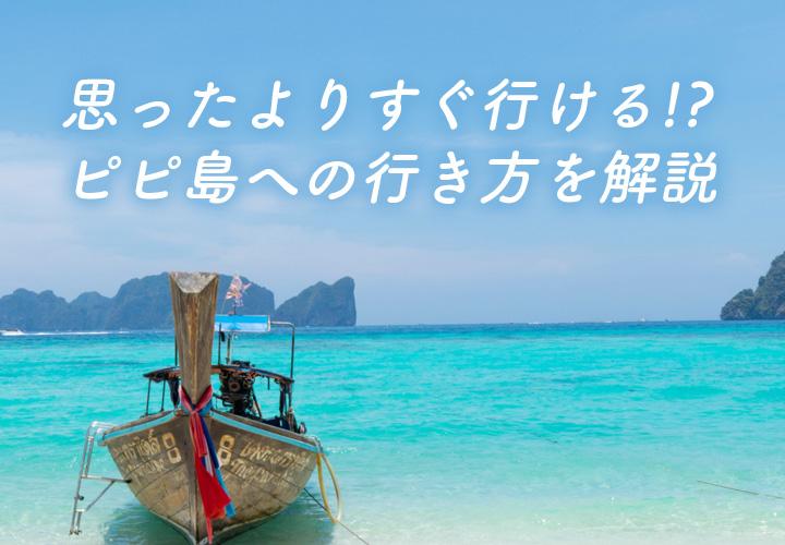 タイの秘境「ピピ島」への行き方を解説!死ぬまでに行きたい島へGO