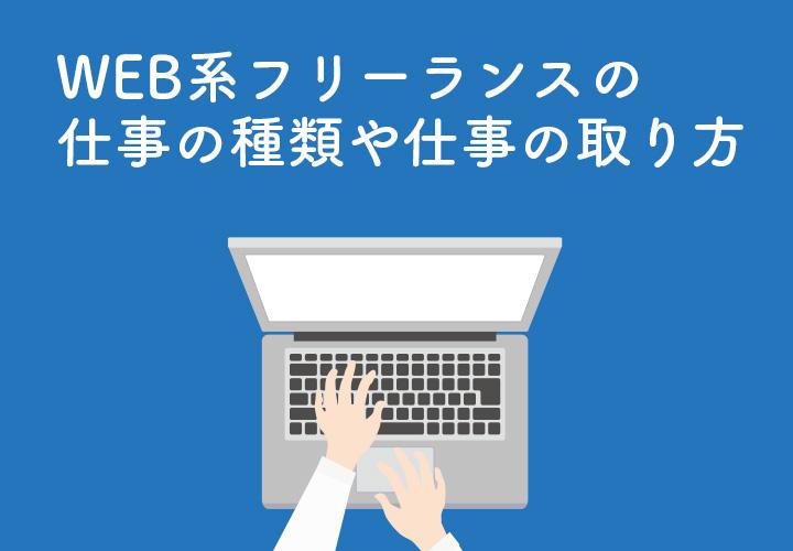 【保存版】WEB系フリーランスの仕事の種類は?必要なスキルと仕事の取り方