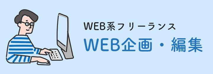 WEB企画・編集