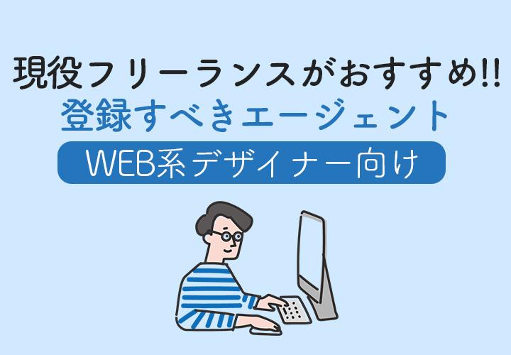 現役フリーランスデザイナーがおすすめするエージェントまとめ!WEBに強いサイト一覧