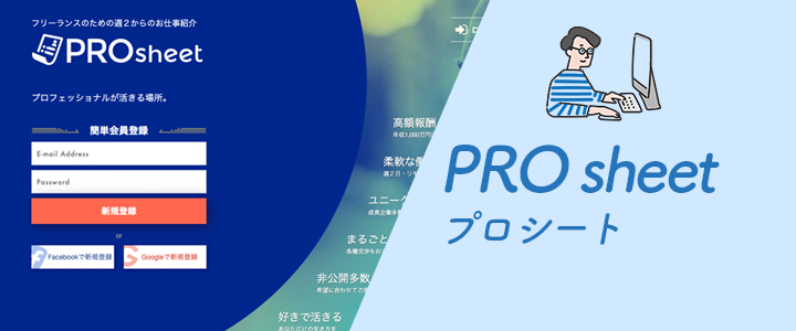 PRO sheet(プロシート)