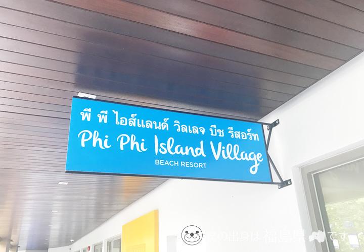 ピピアイランドビレッジビーチリゾートの待合所