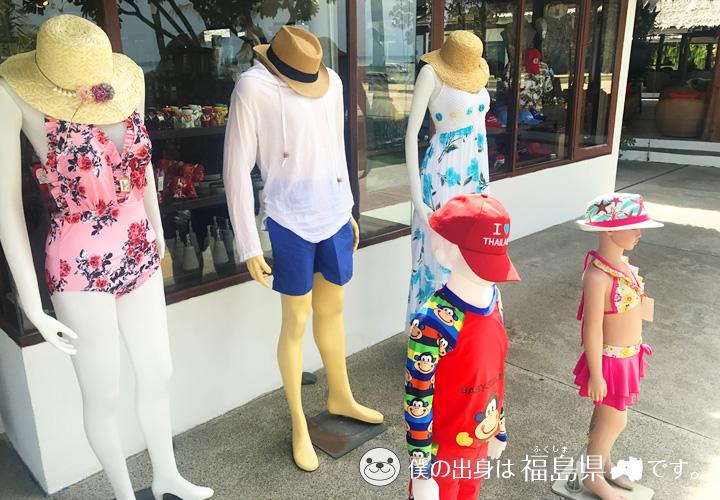 売店で販売している服