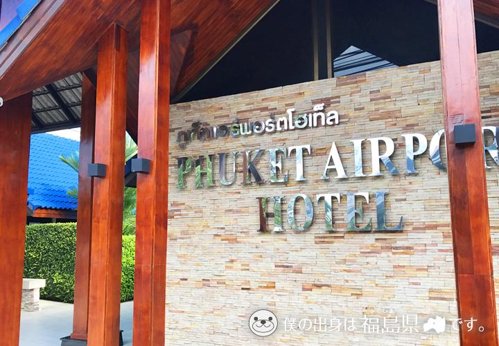 プーケットエアポートホテル
