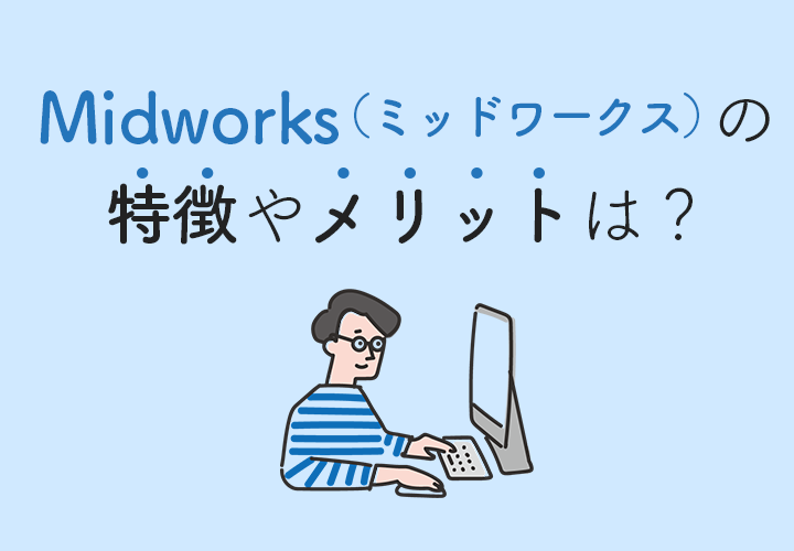 Midworks(ミッドワークス)の特徴は?メリットや単価を解説
